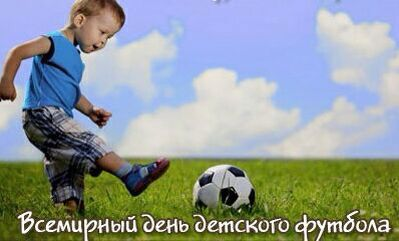 Всесвітній день дитячого футболу