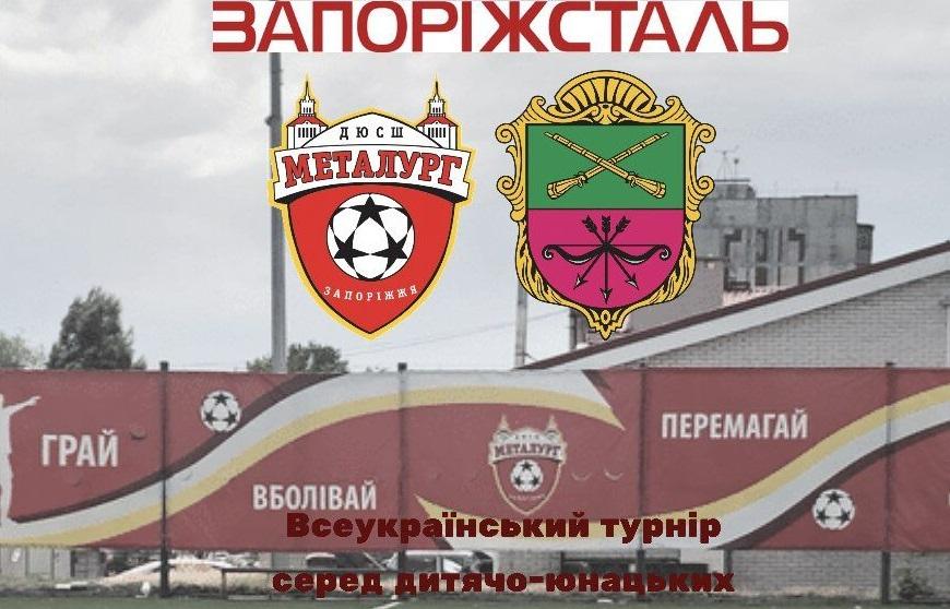 Zaporizhstal Cup 2019, Запоріжжя, 2010, 2011